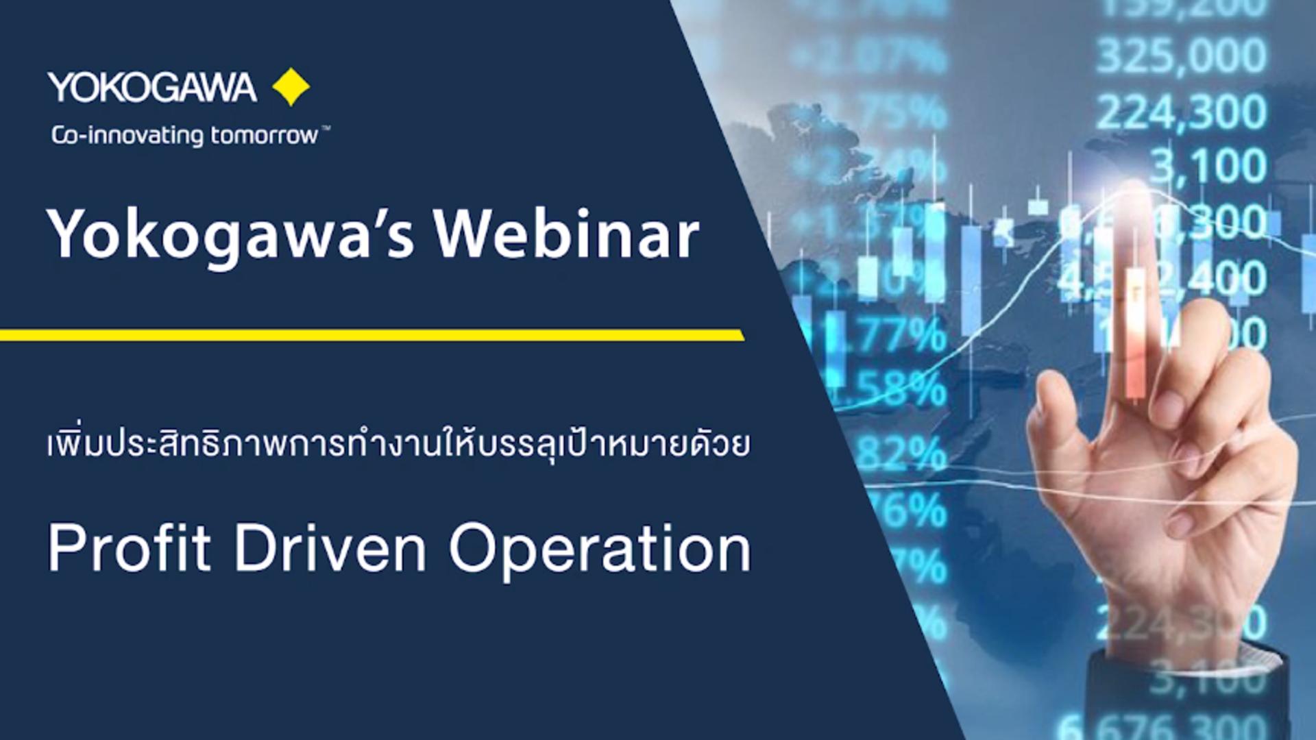Yokogawa's Webinar : เพิ่มประสิทธิภาพการทำงานให้บรรลุเป้าหมายด้วย Profit Driven Operation