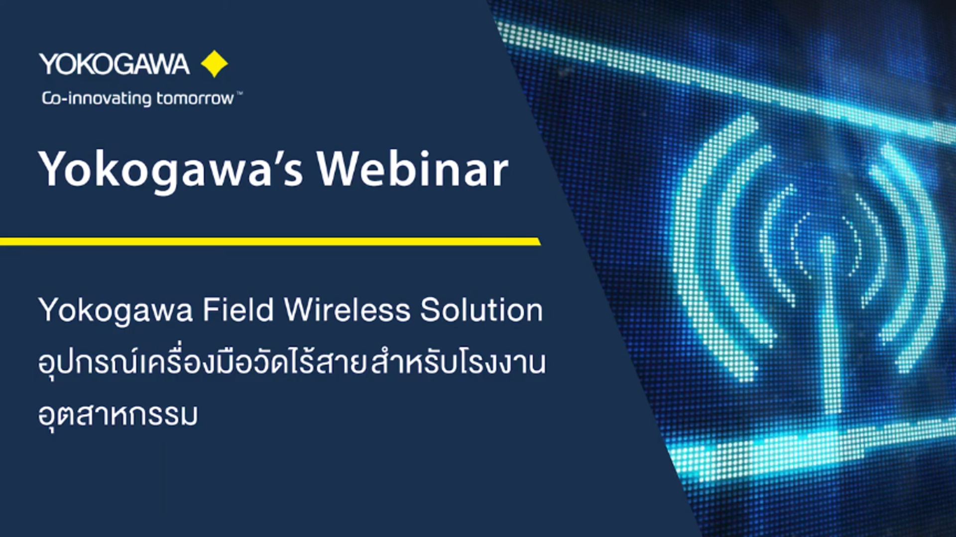 Yokogawa's Webinar : Field Wireless Solution อุปกรณ์เครื่องมือวัดไร้สาย สำหรับโรงงานอุตสาหกรรม