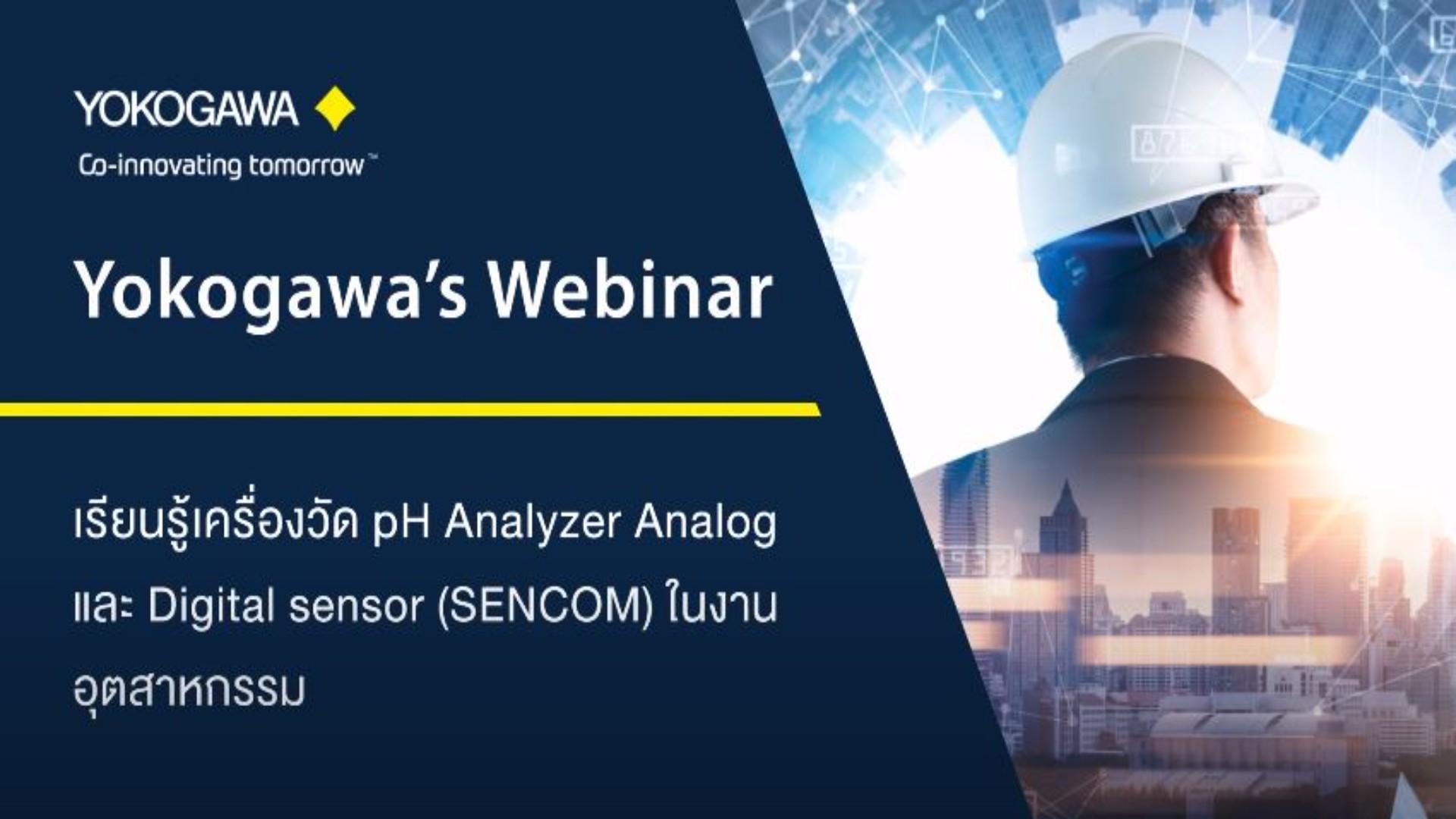 Yokogawa's Webinar : เครื่องวัด pH Analyzer Analog และ Digital Sensor (SENCOM) ในงานอุตสาหกรรม